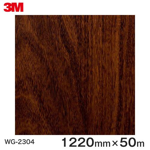 ダイノックシート<3M><ダイノック>フィルム 木目シート Wood Grain ウッドグレイン ローズウッド 板目 WG-2304 原反巾 1220mm 1巻(50m)
