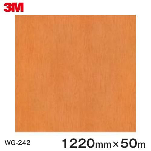 ダイノックシート<3M><ダイノック>フィルム 木目シート Wood Grain ウッドグレイン ハードメイプル 板目 WG-242 原反巾 1220mm 1巻(50m)