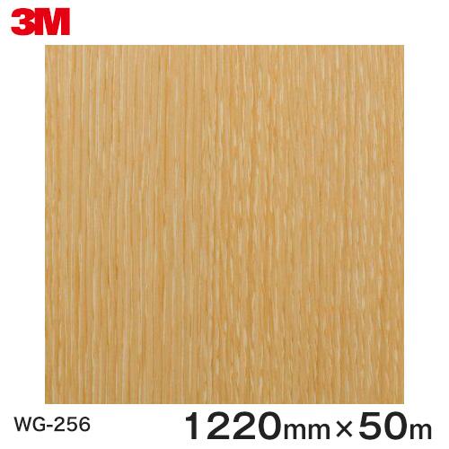 ダイノックシート<3M><ダイノック>フィルム 木目シート Wood Grain ウッドグレイン オーク 柾目 WG-256 原反巾 1220mm 1巻(50m)
