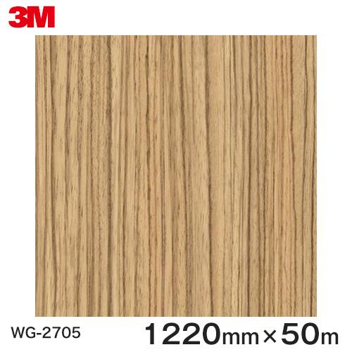 ダイノックシート<3M><ダイノック>フィルム 木目シート Wood Grain ウッドグレイン ゼブラウッド 柾目 WG-2705 原反巾 1220mm 1巻(50m)