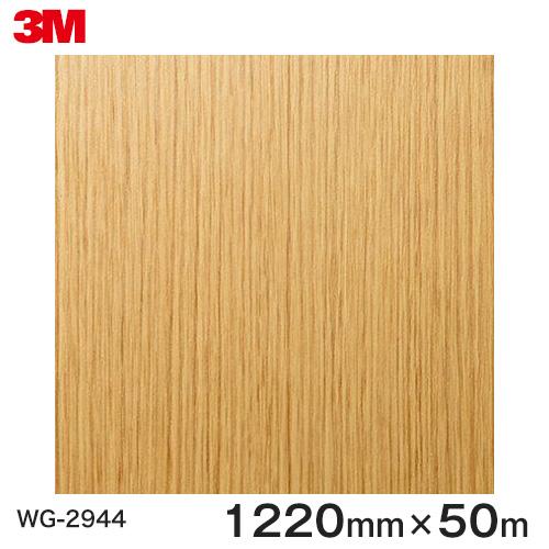 ダイノックシート<3M><ダイノック>フィルム 木目シート Wood Grain ウッドグレイン オーク 柾目 WG-2944 原反巾 1220mm 1巻(50m)