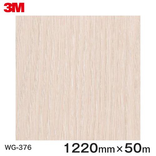 ダイノックシート<3M><ダイノック>フィルム 木目シート Wood Grain ウッドグレイン オーク 柾目 WG-376 原反巾 1220mm 1巻(50m)