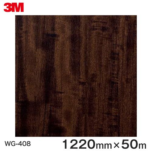 ダイノックシート<3M><ダイノック>フィルム 木目シート Wood Grain ウッドグレイン プリマベラ 柾目 WG-408 原反巾 1220mm 1巻(50m)