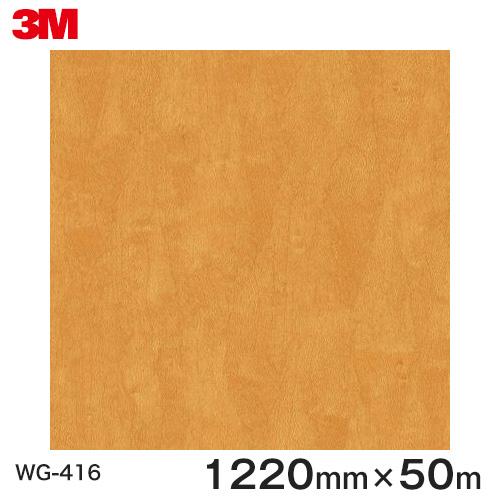 ダイノックシート<3M><ダイノック>フィルム 木目シート Wood Grain ウッドグレイン デザインウッド デザイン WG-416 原反巾 1220mm 1巻(50m)