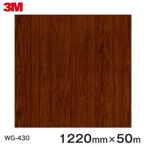ダイノックシート<3M><ダイノック>フィルム 木目シート Wood Grain ウッドグレイン チーク 板柾 WG-430 原反巾 1220mm 1巻(50m)