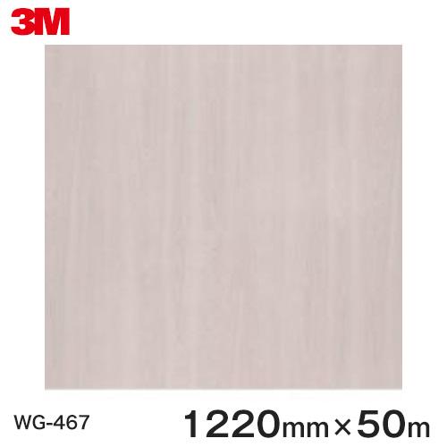 ダイノックシート<3M><ダイノック>フィルム 木目シート Wood Grain ウッドグレイン アッシュ 板柾 WG-467 原反巾 1220mm 1巻(50m)