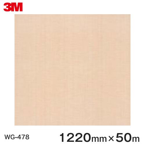 ダイノックシート<3M><ダイノック>フィルム 木目シート Wood Grain ウッドグレイン シカモア 板柾 WG-478 原反巾 1220mm 1巻(50m)