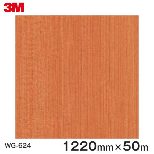 ダイノックシート<3M><ダイノック>フィルム 木目シート Wood Grain ウッドグレイン ペア 柾目 WG-624 原反巾 1220mm 1巻(50m)