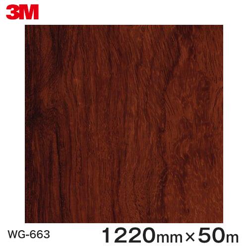 ダイノックシート<3M><ダイノック>フィルム 木目シート Wood Grain ウッドグレイン ブビンガ 板目 WG-663 原反巾 1220mm 1巻(50m)
