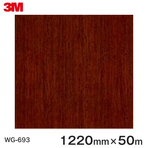 ダイノックシート<3M><ダイノック>フィルム 木目シート Wood Grain ウッドグレイン プリマベラ 柾目 WG-693 原反巾 1220mm 1巻(50m)