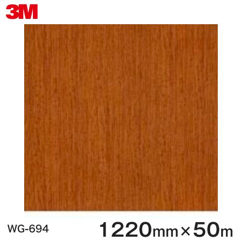 ダイノックシート<3M><ダイノック>フィルム 木目シート Wood Grain ウッドグレイン プリマベラ 柾目 WG-694 原反巾 1220mm 1巻(50m)