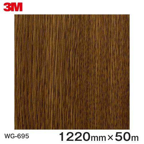 ダイノックシート<3M><ダイノック>フィルム 木目シート Wood Grain ウッドグレイン オーク 板柾 WG-695 原反巾 1220mm 1巻(50m)