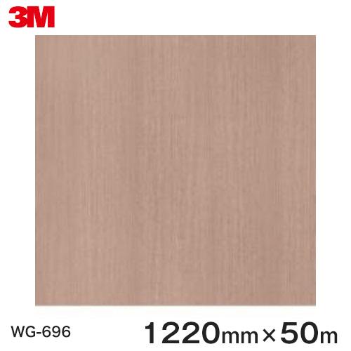 ダイノックシート<3M><ダイノック>フィルム 木目シート Wood Grain ウッドグレイン オーク 板柾 WG-696 原反巾 1220mm 1巻(50m)