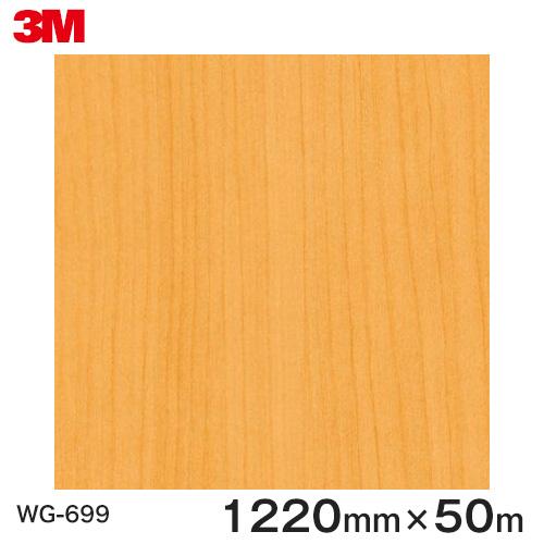ダイノックシート<3M><ダイノック>フィルム 木目シート Wood Grain ウッドグレイン ペア 板柾 WG-699 原反巾 1220mm 1巻(50m)
