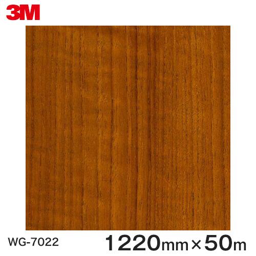 ダイノックシート<3M><ダイノック>フィルム 木目シート Wood Grain ウッドグレイン チーク 板目 WG-7022 原反巾 1220mm 1巻(50m)