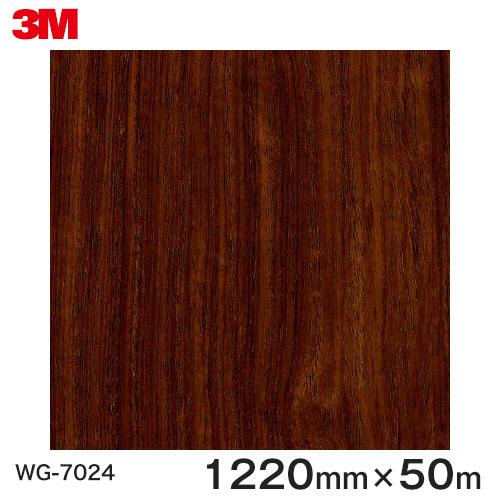 ダイノックシート<3M><ダイノック>フィルム 木目シート Wood Grain ウッドグレイン カリン 板目 WG-7024 原反巾 1220mm 1巻(50m)