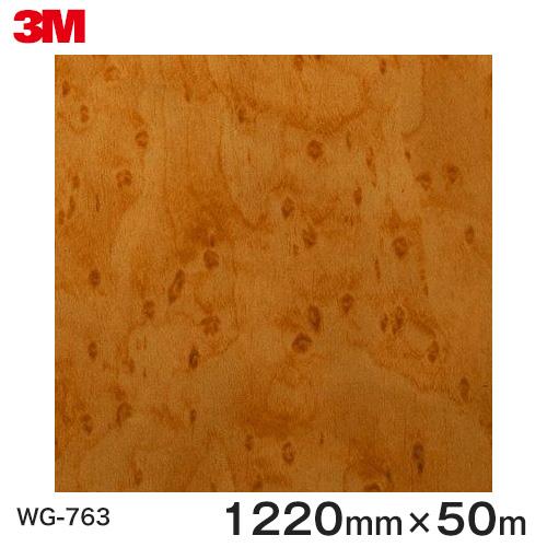 ダイノックシート<3M><ダイノック>フィルム 木目シート Wood Grain ウッドグレイン バーズアイメイプル 杢 WG-763 原反巾 1220mm 1巻(50m)