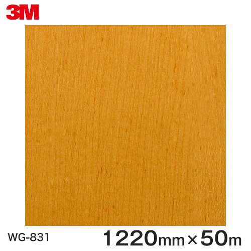 ダイノックシート<3M><ダイノック>フィルム 木目シート Wood Grain ウッドグレイン メイプル 柾目 WG-831 原反巾 1220mm 1巻(50m)