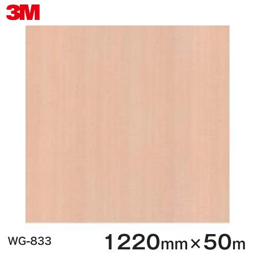ダイノックシート<3M><ダイノック>フィルム 木目シート Wood Grain ウッドグレイン メイプル 柾目 WG-833 原反巾 1220mm 1巻(50m)