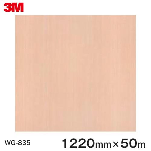 ダイノックシート<3M><ダイノック>フィルム 木目シート Wood Grain ウッドグレイン メイプル 柾目 WG-835 原反巾 1220mm 1巻(50m)