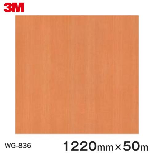 ダイノックシート<3M><ダイノック>フィルム 木目シート Wood Grain ウッドグレイン メイプル 柾目 WG-836 原反巾 1220mm 1巻(50m)