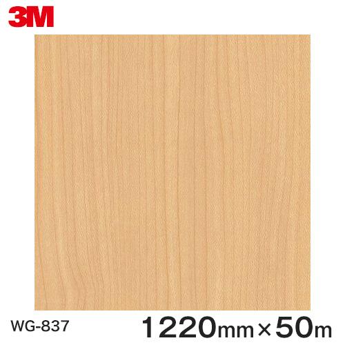 ダイノックシート<3M><ダイノック>フィルム 木目シート Wood Grain ウッドグレイン メイプル 柾目 WG-837 原反巾 1220mm 1巻(50m)