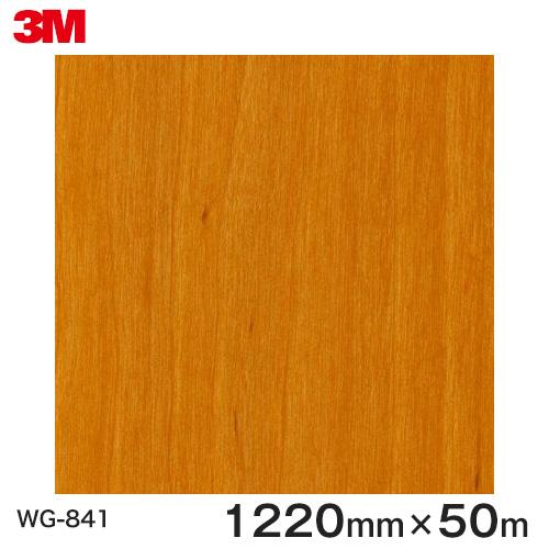 ダイノックシート<3M><ダイノック>フィルム 木目シート Wood Grain ウッドグレイン アルダー 柾目 WG-841 原反巾 1220mm 1巻(50m)