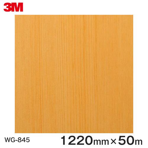 ダイノックシート<3M><ダイノック>フィルム 木目シート Wood Grain ウッドグレイン ヒノキ 柾目 WG-845 原反巾 1220mm 1巻(50m)