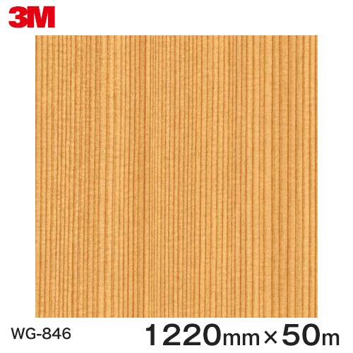 ダイノックシート<3M><ダイノック>フィルム 木目シート Wood Grain ウッドグレイン スギ 柾目 WG-846 原反巾 1220mm 1巻(50m)
