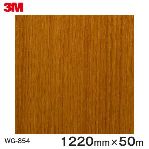 ダイノックシート<3M><ダイノック>フィルム 木目シート Wood Grain ウッドグレイン オーク 柾目 WG-854 原反巾 1220mm 1巻(50m)