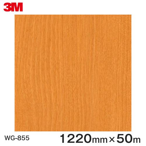 ダイノックシート<3M><ダイノック>フィルム 木目シート Wood Grain ウッドグレイン チェリー 柾目 WG-855 原反巾 1220mm 1巻(50m)