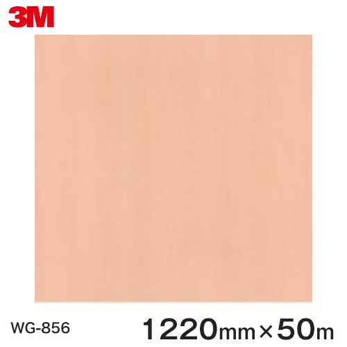ダイノックシート<3M><ダイノック>フィルム 木目シート Wood Grain ウッドグレイン ビーチ/ブナ 板柾 WG-856 原反巾 1220mm 1巻(50m)