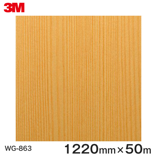 ダイノックシート<3M><ダイノック>フィルム 木目シート Wood Grain ウッドグレイン パイン/ラーチ 柾目 WG-863 原反巾 1220mm 1巻(50m)