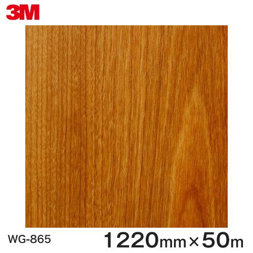 ダイノックシート<3M><ダイノック>フィルム 木目シート Wood Grain ウッドグレイン チェリー 板目 WG-865 原反巾 1220mm 1巻(50m)