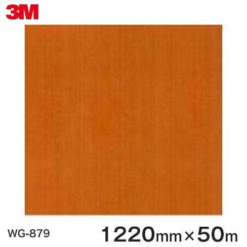 ダイノックシート<3M><ダイノック>フィルム 木目シート Wood Grain ウッドグレイン メイプル 柾目 WG-879 原反巾 1220mm 1巻(50m)