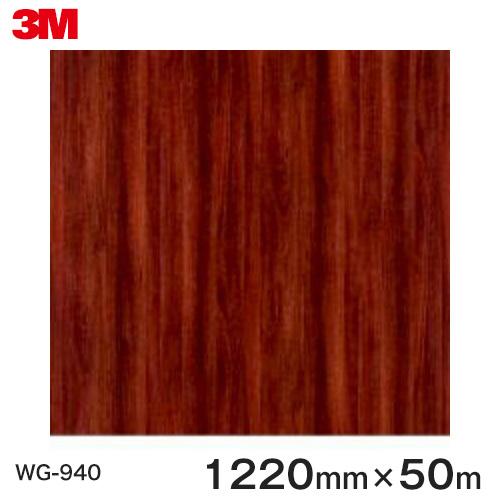 ダイノックシート<3M><ダイノック>フィルム 木目シート Wood Grain ウッドグレイン プラム 板柾 WG-940 原反巾 1220mm 1巻(50m)