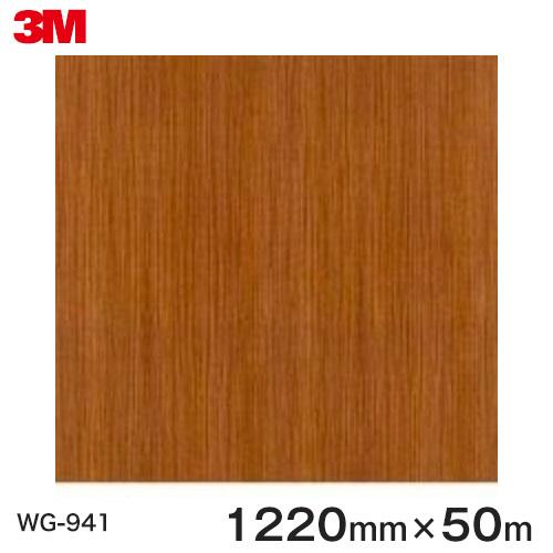 ダイノックシート<3M><ダイノック>フィルム 木目シート Wood Grain ウッドグレイン ゼブラウッド 柾目 WG-941 原反巾 1220mm 1巻(50m)