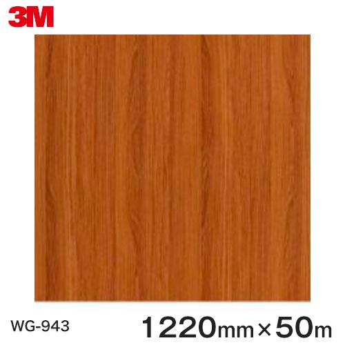 ダイノックシート<3M><ダイノック>フィルム 木目シート Wood Grain ウッドグレイン オーク 板柾 WG-943 原反巾 1220mm 1巻(50m)