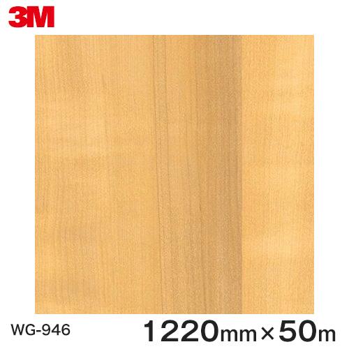 ダイノックシート<3M><ダイノック>フィルム 木目シート Wood Grain ウッドグレイン ペア 板柾 WG-946 原反巾 1220mm 1巻(50m)