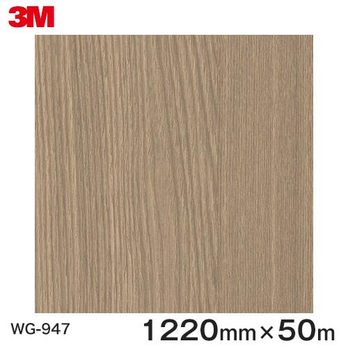 ダイノックシート<3M><ダイノック>フィルム 木目シート Wood Grain ウッドグレイン タモ 板柾 WG-947 原反巾 1220mm 1巻(50m)