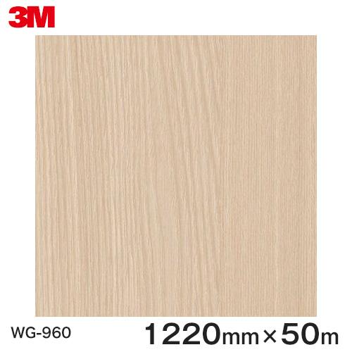ダイノックシート<3M><ダイノック>フィルム 木目シート Wood Grain ウッドグレイン タモ 板柾 WG-960 原反巾 1220mm 1巻(50m)