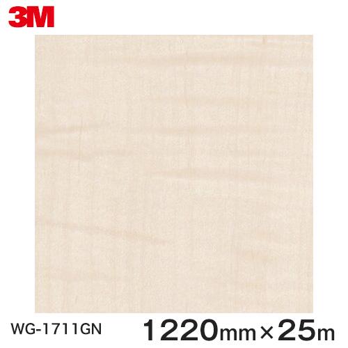 ダイノックシート<3M><ダイノック>フィルム 木目シート Wood Grain Gloss ウッドグレイングロス シカモア 柾目 WG-1711GN 原反巾 1220mm 1巻(25m)