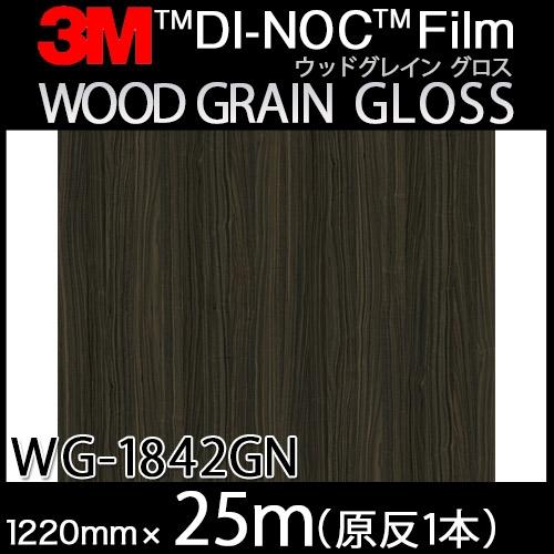 ダイノックシート<3M><ダイノック>フィルム 木目シート Wood Grain Gloss ウッドグレイングロス ウォールナット 板柾 WG-1842GN 原反巾 1220mm 1巻(25m)
