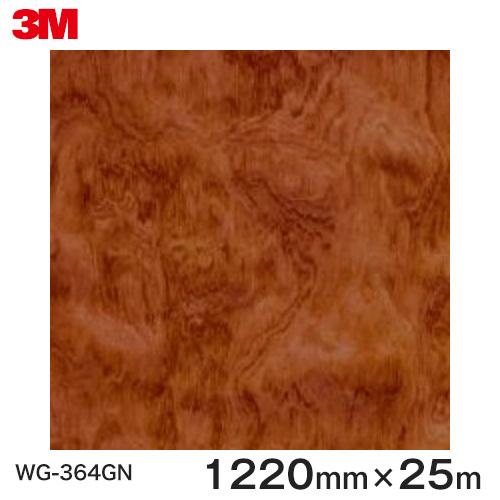 ダイノックシート<3M><ダイノック>フィルム 木目シート Wood Grain Gloss ウッドグレイングロス ブビンガグロス 杢 WG-364GN 原反巾 1220mm 1巻(25m)