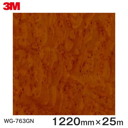 ダイノックシート<3M><ダイノック>フィルム 木目シート Wood Grain Gloss ウッドグレイングロス バーズアイメイプルグロス 杢 WG-763GN 原反巾 1220mm 1巻(25m)
