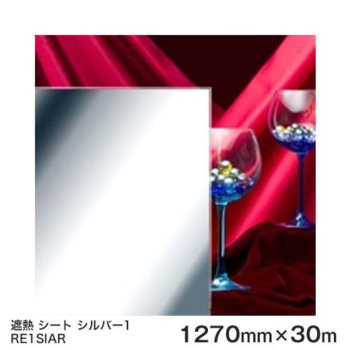 ガラスフィルム 窓 目隠し シート 遮熱 シート RE1SIAR (シルバー1) Fasara Glassfilm<3M><ファサラ> ガラスフィルム ミラー調 1270mm×30m(1本) UVカット 飛散防止 ミラー調 【あす楽対応】