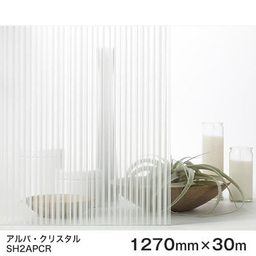 ガラスフィルム 窓 目隠し シート SH2APCR (アルパ・クリスタル) Fasara Glassfilm<3M><ファサラ> ガラスフィルム 1270mmx30m(内貼り用) UVカット 飛散防止 遮熱  【あす楽対応】
