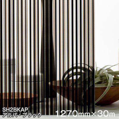ガラスフィルム 窓 目隠し シート SH2BKAP (アルパ・ブラック) Fasara Glassfilm<3M><ファサラ> ガラスフィルム 1270mmx30m 1本(内貼り用) UVカット 飛散防止 遮熱 【あす楽対応】
