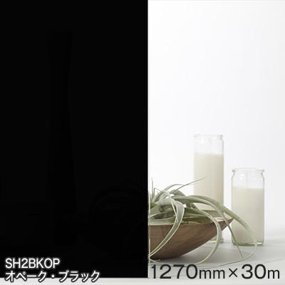 ガラスフィルム 窓 目隠し シート SH2BKOP (オペーク・ブラック) Fasara Glassfilm<3M><ファサラ> 1270mmx30m 1本(内貼り用) UVカット 飛散防止 遮熱 【あす楽対応】