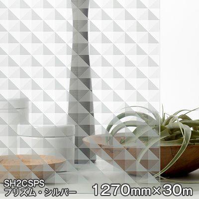 ガラスフィルム 窓 目隠し シート SH2CSPS (プリズム・シルバー) Fasara Glassfilm<3M><ファサラ> ガラスフィルム 1270mmx30m 1本(内貼り用) UVカット 飛散防止 遮熱 【あす楽対応】